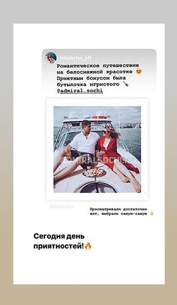 Яхты в Сочи отзывы