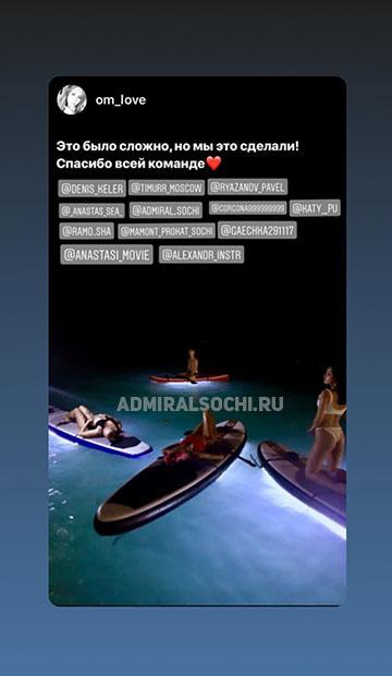 Аренда яхты в Сочи отзывы