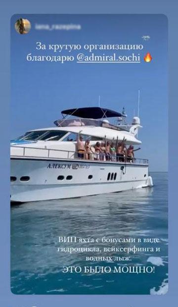 Яхта Elegance 64 в Сочи отзывы