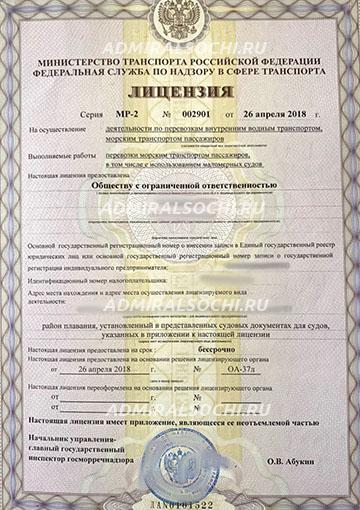 Лицензия Адмирал Сочи