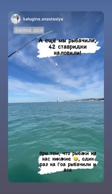 Рыбалка на яхте в Сочи