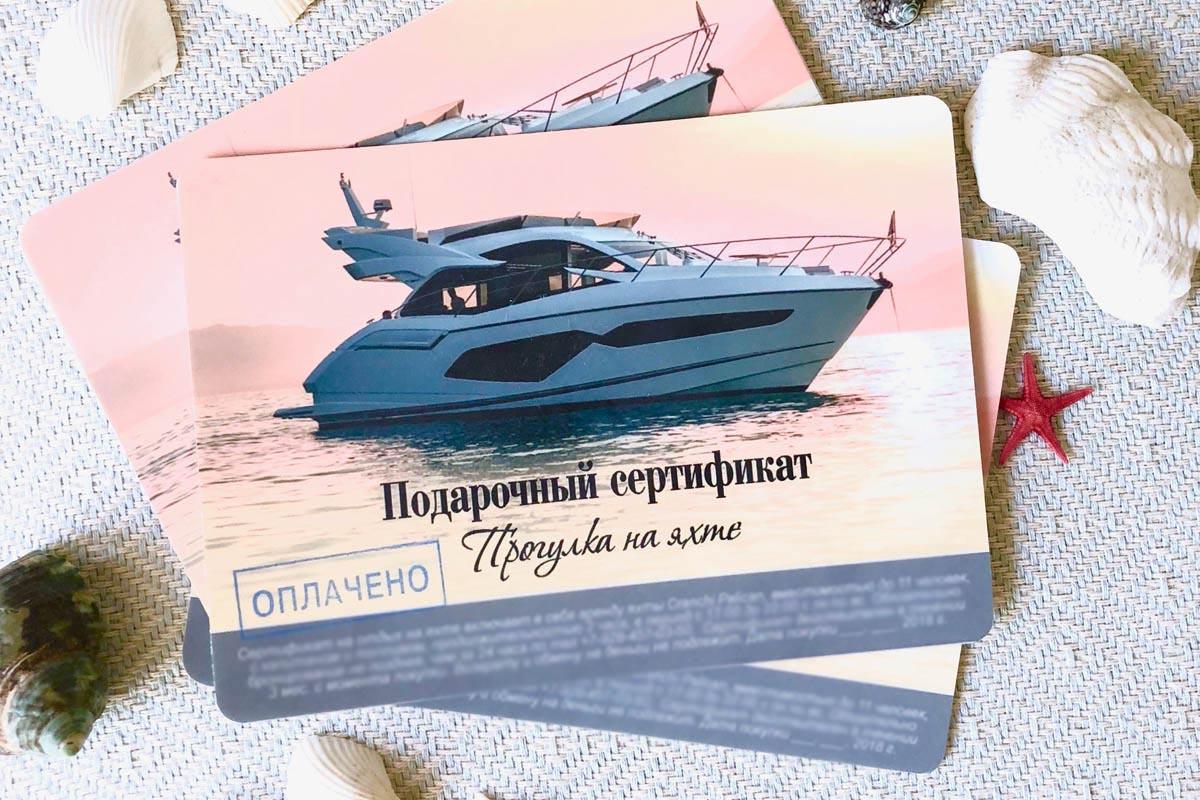 Подарочный сертификат прогулка на яхте в Сочи