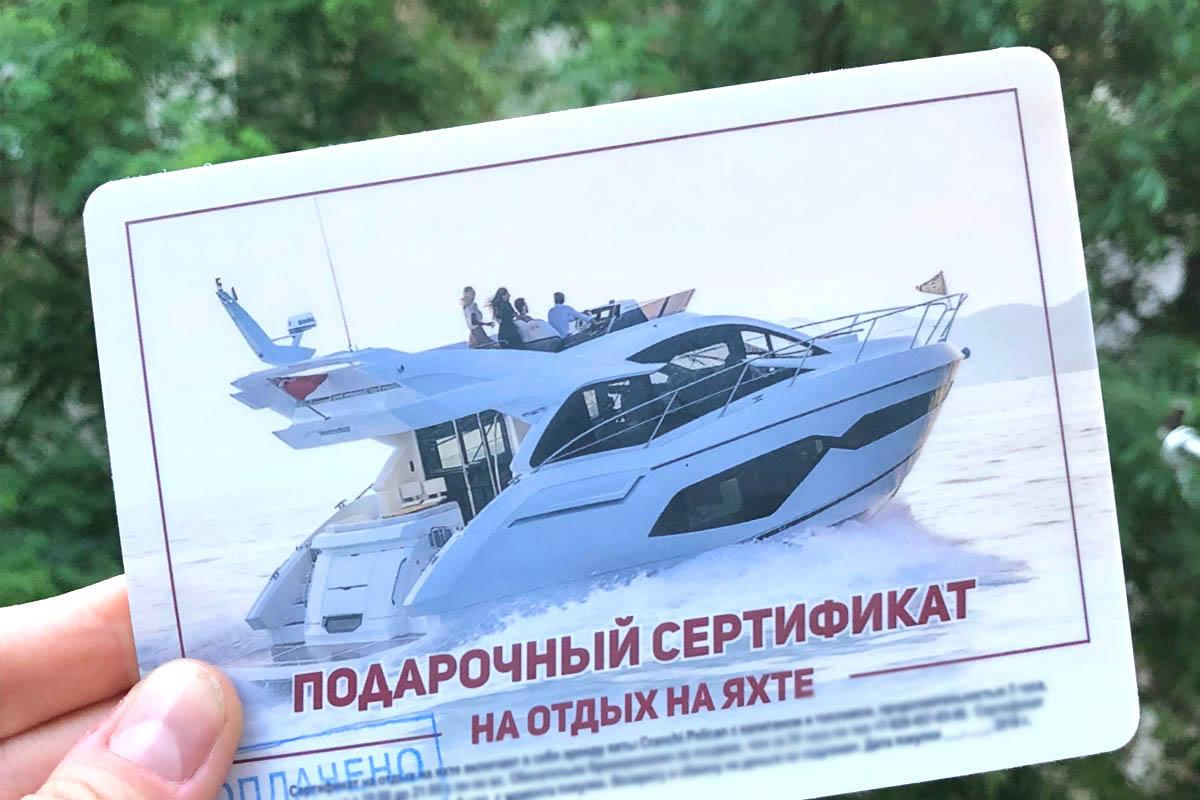 Подарочный сертификат отдых на яхте в Сочи