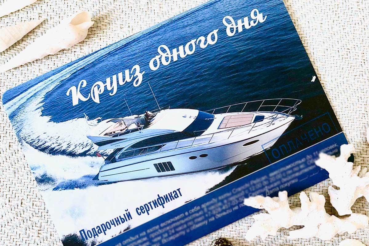 Подарочный сертификат дневной круиз в Сочи