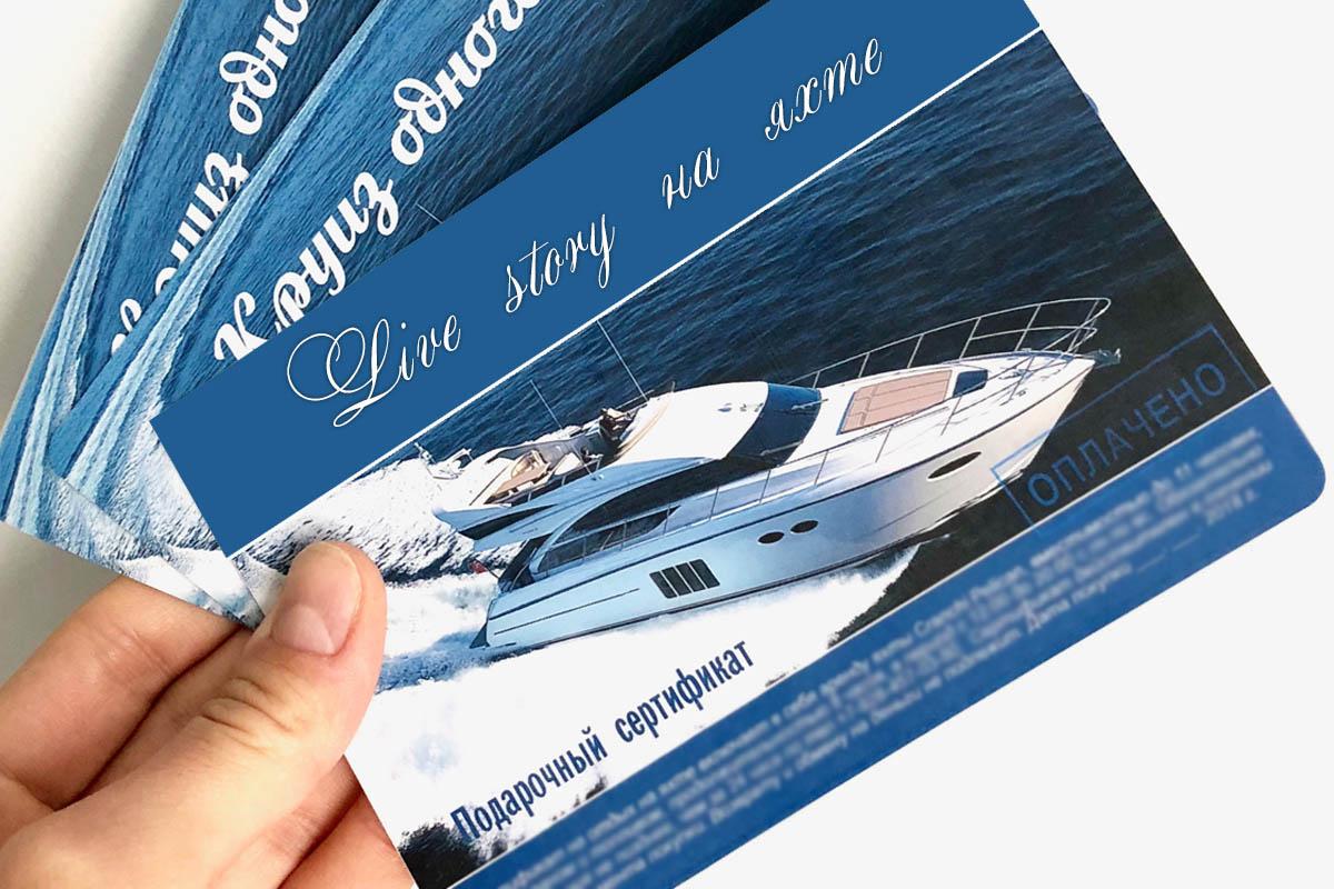 Подарочный сертификат Love Story на яхте в Сочи