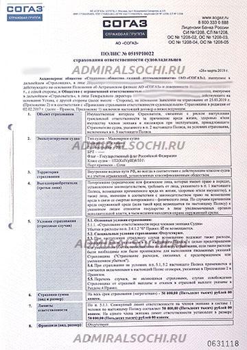 Страховой полис Адмирал Сочи